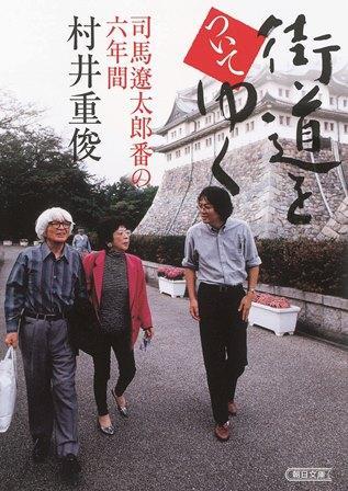 司馬遼太郎の文学の世界