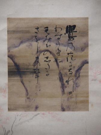 日本書道史
