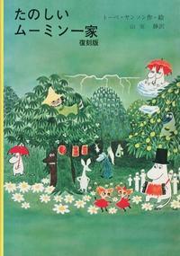 もう一度読みたい児童文学