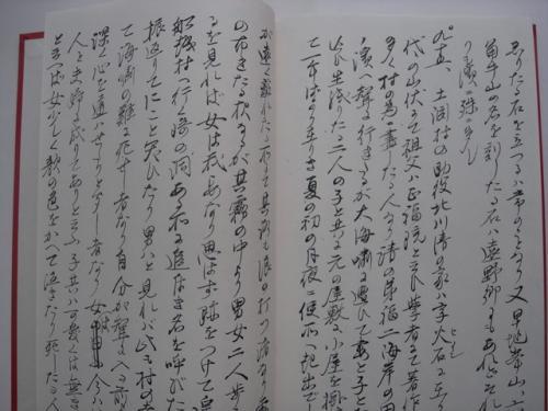 自筆で味わう柳田国男の世界 はじめての遠野物語