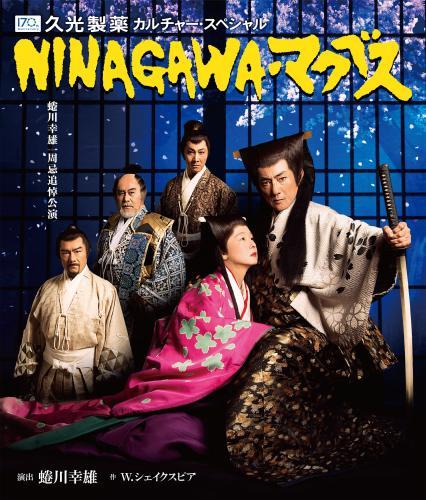 【チケット付現地講座】「NINAGAWA・マクベス」を観る