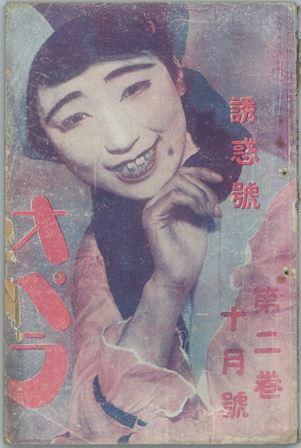 祝・浅草オペラ100周年