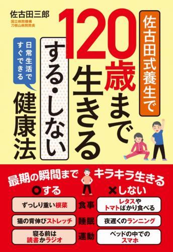 佐古田式養生で120歳まで生きる