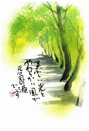 松師古の「心だより」