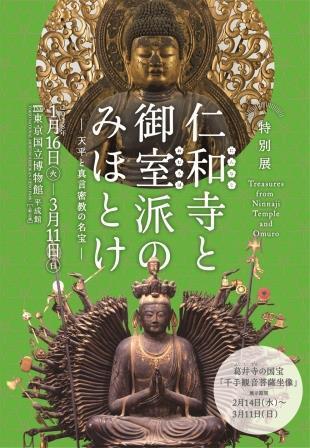 仁和寺と葛井寺の仏像