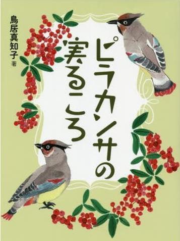 島尾ミホと私の童話