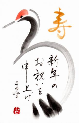 和の絵手紙1日体験~お年賀に挑戦