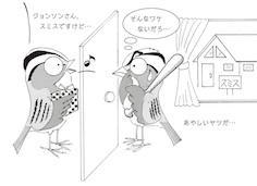 歌う鳥のキモチ