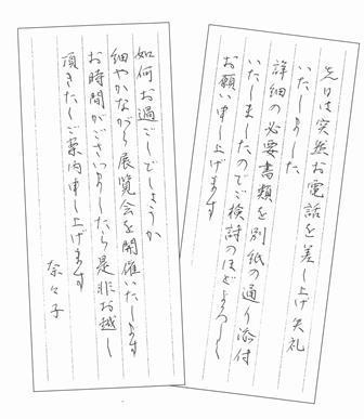 """""""用と美""""のペン習字"""