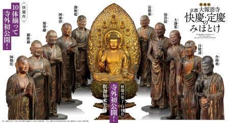 大報恩寺の仏像