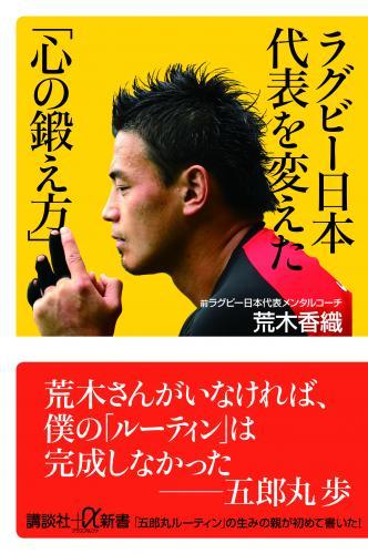 ラグビー日本代表を変えた心の鍛え方