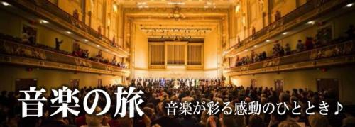 【0円旅講座】 音楽の旅はなぜ人気? その魅力に迫る