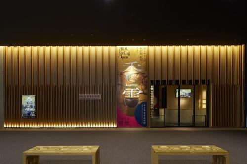 中之島香雪美術館開館記念 香雪美術館の系譜と村山コレクション