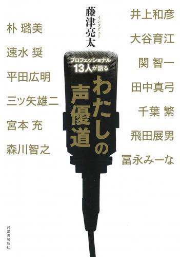 河出書房新社 (2019/5/25)