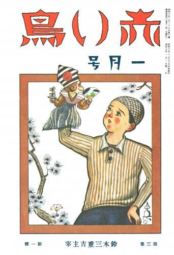 『赤い鳥』 復刊3巻1号 「ごん狐」掲載号