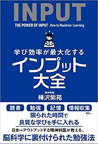 2019年8月に最新刊「学び効率が最大化する インプット大全」(サンクチュアリ出版)を刊行予定