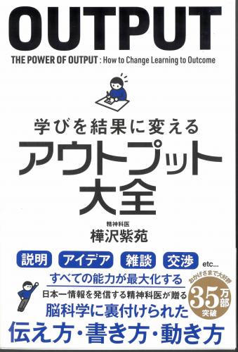 40万部の大ベストセラー「学びを結果に変える アウトプット大全」(サンクチュアリ出版)