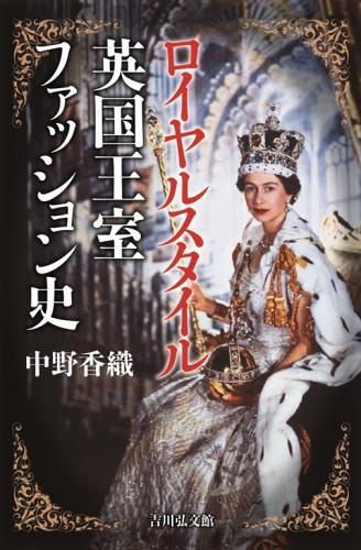 『ロイヤルスタイル英国王室ファッション史』書影