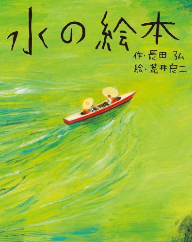 「水の絵本」講談社