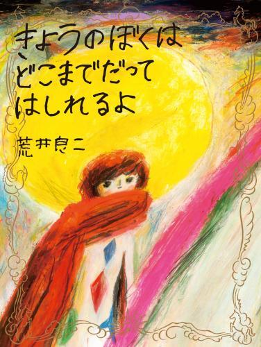 「きょうのぼくはどこまでだってはしれるよ」NHK出版