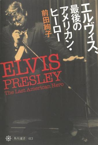 『エルヴィス、最後のアメリカン・ヒーロー』 前田絢子著(角川選書 2007年)
