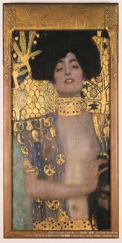 グスタフ・クリムト《ユディトⅠ》  1901年 油彩、カンヴァス 84×42cm ベルヴェデーレ宮オーストリア絵画館