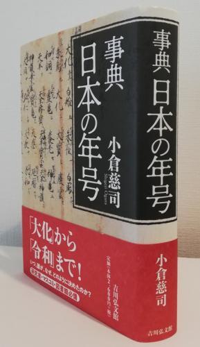 『事典 日本の年号』(吉川弘文館)書影