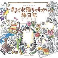 コスミック出版「気まぐれ猫ちゃんズの旅日記」