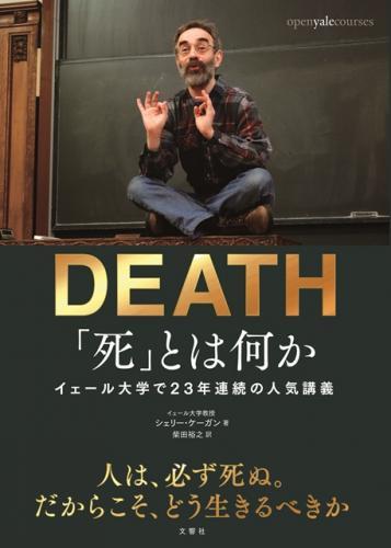 シェリー・ケーガン(著) 『「死」とは何か イェール大学で23年連続の人気講義』 文響社