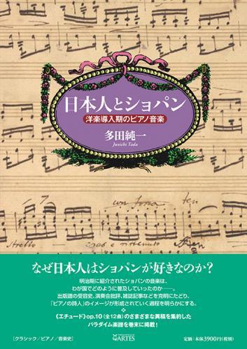 参考図書『日本人とショパン』アルテスパブリッシング(2014)