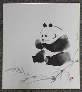 水墨画1日「パンダ」