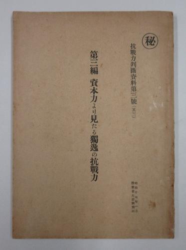 牧野講師が古書店で発見した秋丸機関作成の資料(昭和17年1月)