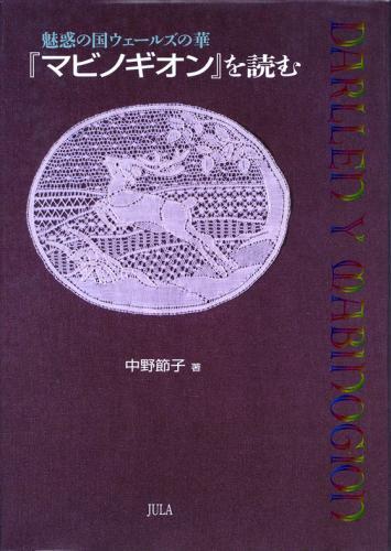 『魅惑の国ウェールズの華 「マビノギオン」を読む』