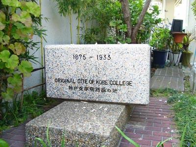神戸女学院創設の地