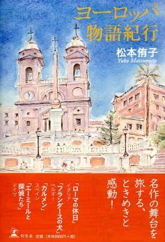「ヨーロッパ物語紀行」幻冬舎・電子書籍