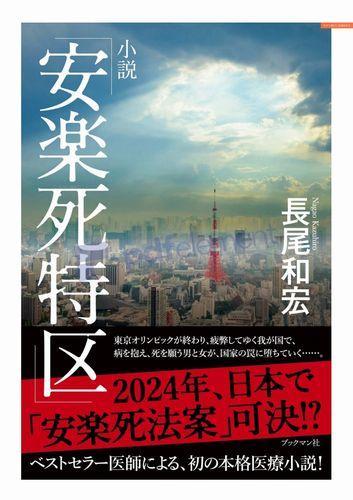 講師の最新著書『小説 安楽死特区』