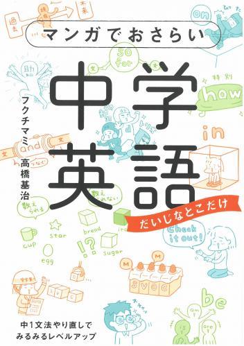 『マンガでおさらい中学英語/英会話スタート篇』(KADOKAWA)