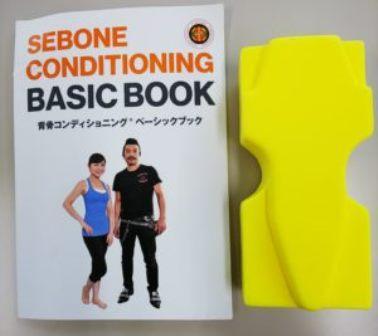 背骨コンディショニングの理論や体操を網羅した 『ベーシックBOOK』