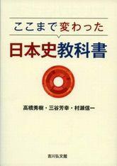 参考図書『ここまで変わった日本史教科書』(吉川弘文館)
