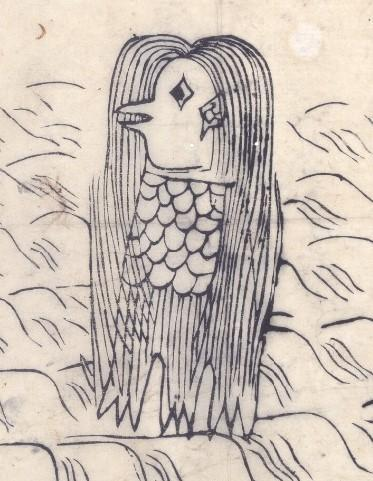 「アマビエ」(京都大学附属図書館所蔵)部分