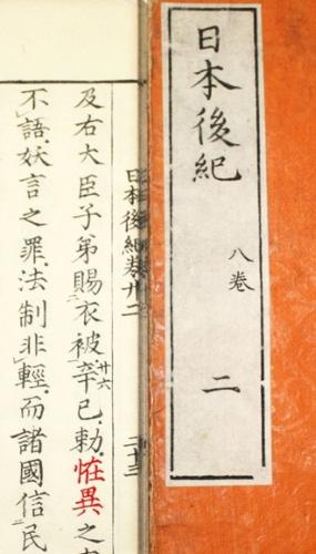 『日本後紀』に記された「怪異」の文字