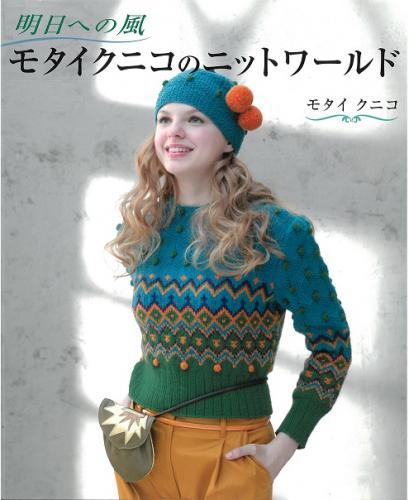 「明日への風~モタイクニコのニットワールド」幻冬舎刊より