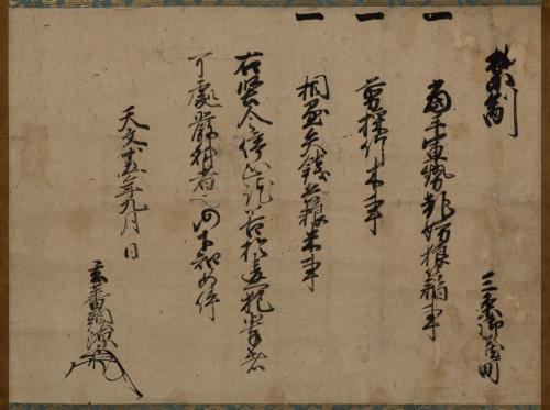細川国慶禁制(大阪大谷大学博物館所蔵)