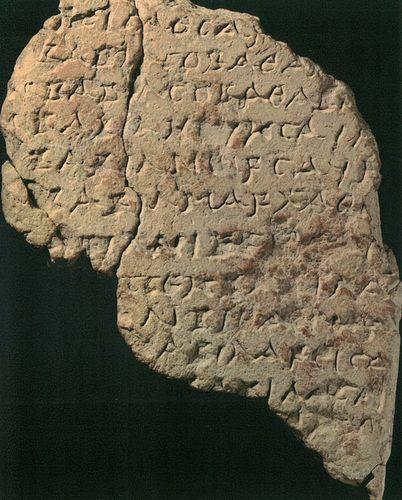 ギリシア文字でアッカド語を記す、「グレコ・バビロニアカ」粘土板の一つ
