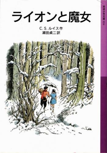 作: C.S. ルイス 訳: 瀬田貞二 出版社: 岩波少年文庫