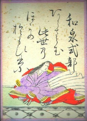和泉式部・イメージ