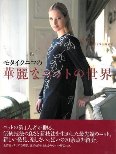 「モタイクニコの華麗なニットの世界」NHK出版刊