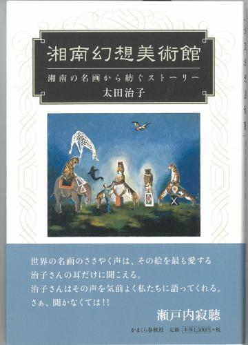 新刊 「湘南幻想美術館」