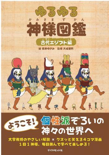 ゆるゆる神様図鑑 古代エジプト編