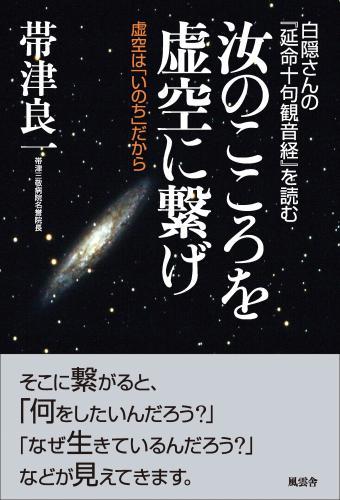 新刊『汝のこころを虚空に繋げ~白隠さんの「延命十句観音経」』(風雲舎)